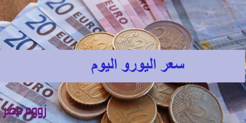 سعر اليورو اليوم الخميس 27 يونيو في ختام تعاملات البنوك والسوق السوداء