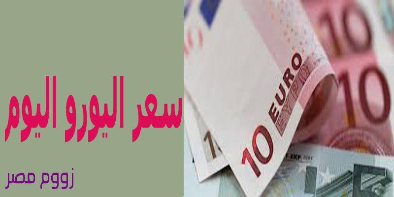 سعر اليورو اليوم الأحد 2 يونيو في البنوك والسوق السوداء