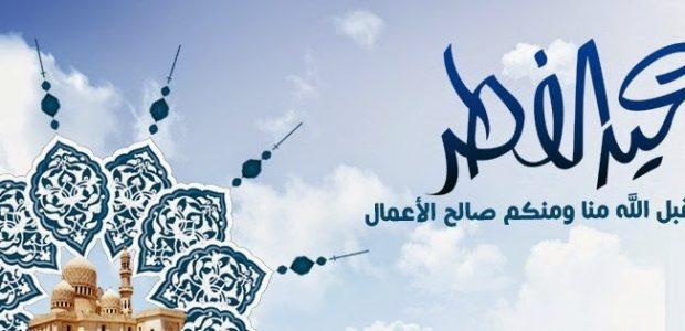 عاجل: موعد عيد الفطر فلكيا في السعودية ومصر والعراق وتونس