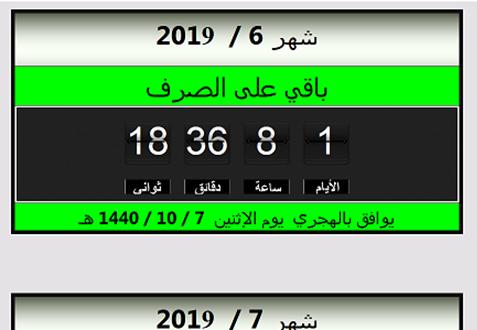 بدء صرف حساب المواطن اليوم ..البوابة الإلكترونية حساب المواطن 2019 1