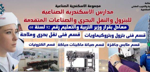 استمرار التقديم بمدارس الاسكندرية للبترول والنقل البحري 2020 التخصصات والمميزات ورابط التقديم