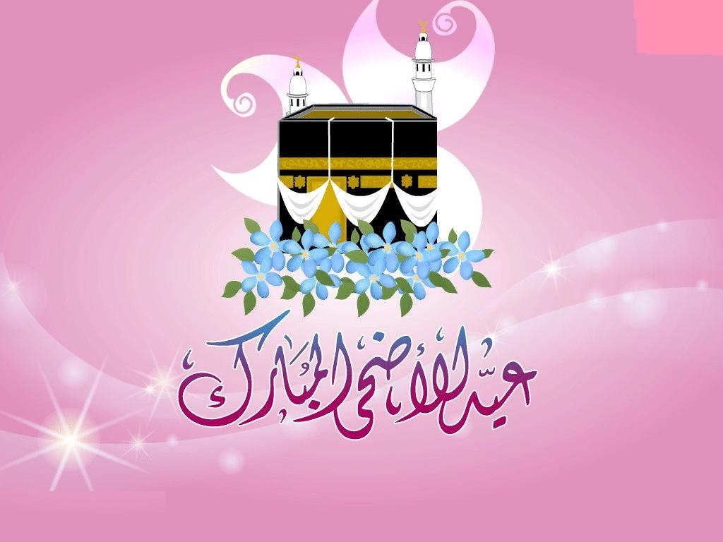 خلفية عيد الأضحى 2