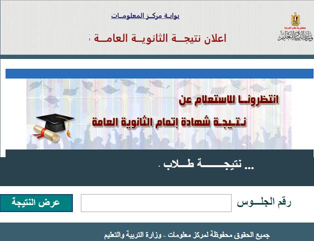 رابط نتيجة الثانوية العامة 2019 برقم الجلوس عبر موقع وزارة التربية والتعليم 1