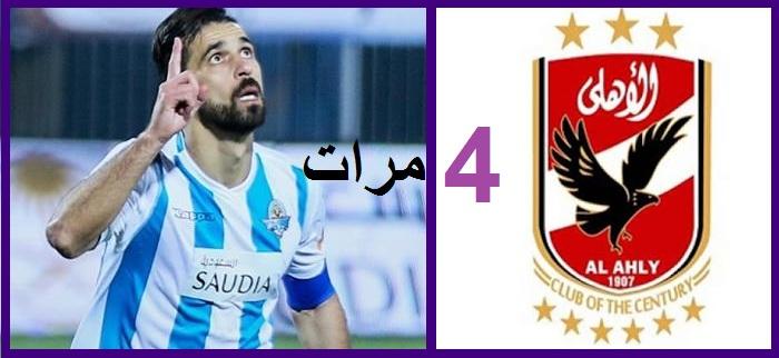 وتستمر العقدة ويصبح بيراميدز أول فريق مصري يهزم الأهلي أربع مرات متتالية