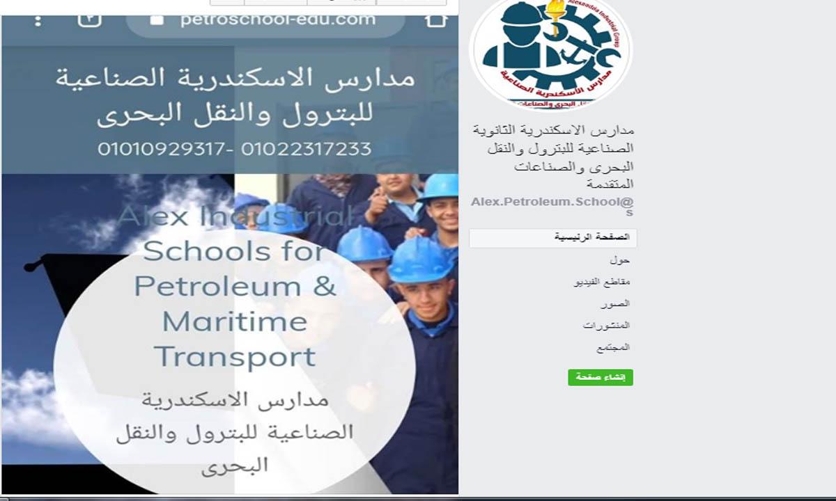 بدء التقديم بمدارس الاسكندرية للبترول والنقل البحري 2020 التخصصات والمميزات ورابط التقديم