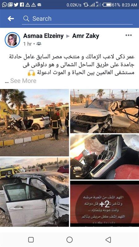 «حالته حرجة» النجم السابق «عمرو زكي» يتعرض لحادث سير منذ قليل بالساحل الشمالي..صور 2