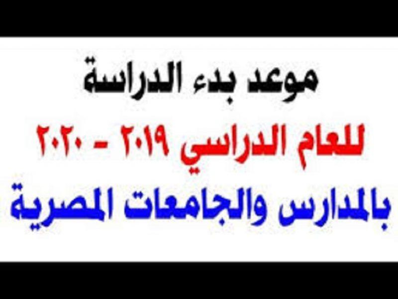 موعد بداية العام الدراسي الجديد في مصر لعام 2019-2020 وأجازة نصف السنة الدراسية