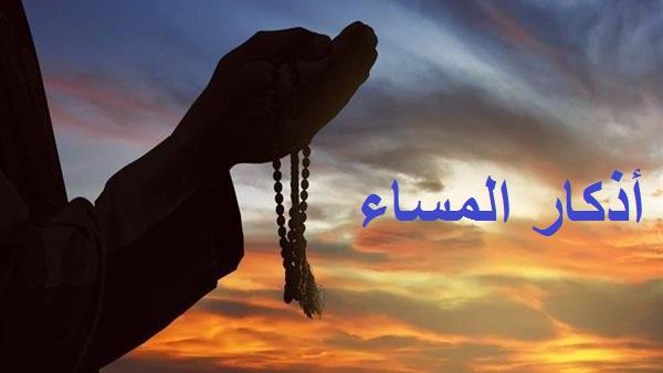 أذكار الصباح والمساء ودعاء تحصين النفس في السنة النبوية 2