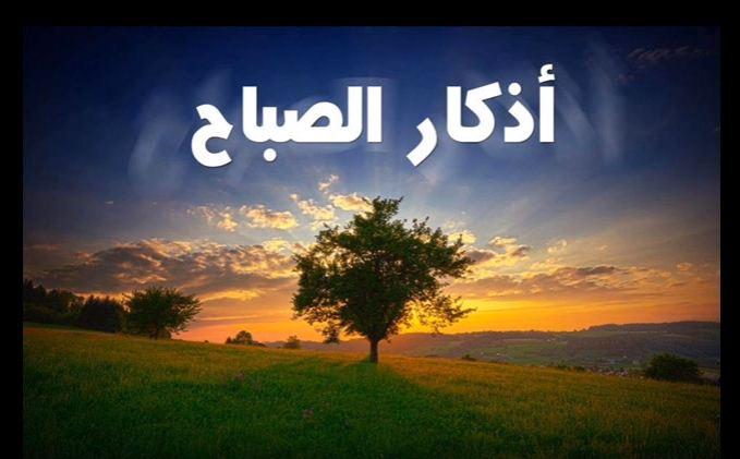 أذكار الصباح والمساء ودعاء تحصين النفس في السنة النبوية 1