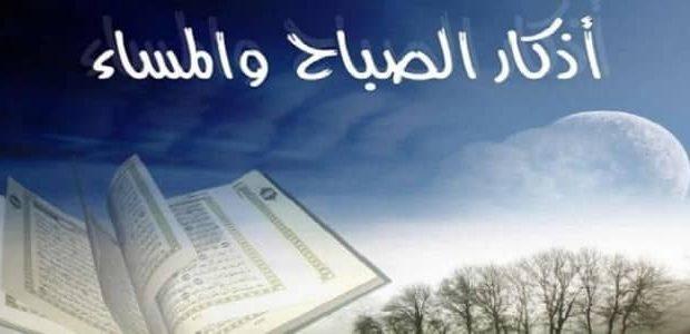 أذكار الصباح والمساء ودعاء تحصين النفس في السنة النبوية