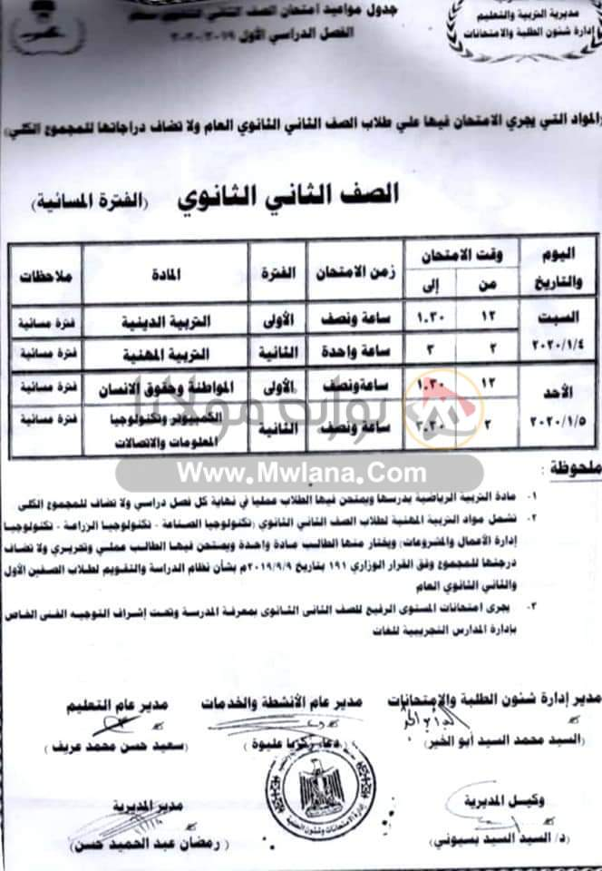 جداول امتحانات الترم الأول من الصف الثالث الابتدائي وحتى الثانوي 6