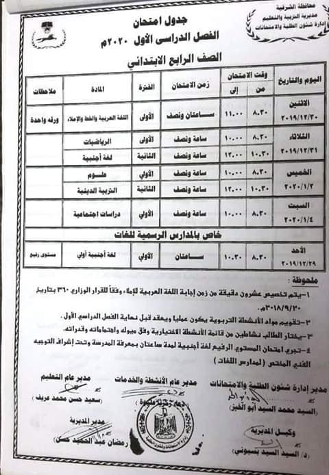 جداول امتحانات الترم الأول من الصف الثالث الابتدائي وحتى الثانوي 2