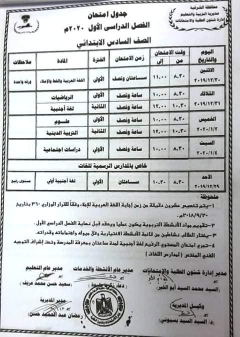 جداول امتحانات الترم الأول من الصف الثالث الابتدائي وحتى الثانوي 4