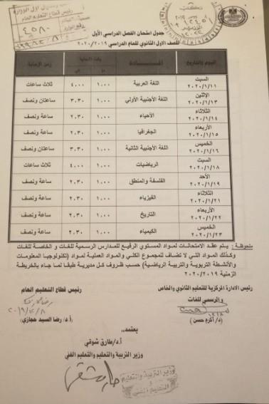 جداول امتحانات الترم الأول من الصف الثالث الابتدائي وحتى الثانوي 42