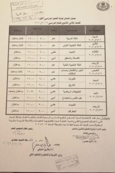 جداول امتحانات الترم الأول من الصف الثالث الابتدائي وحتى الثانوي 41