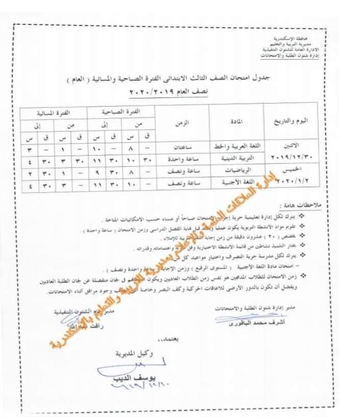 جداول امتحانات الترم الأول من الصف الثالث الابتدائي وحتى الثانوي 37