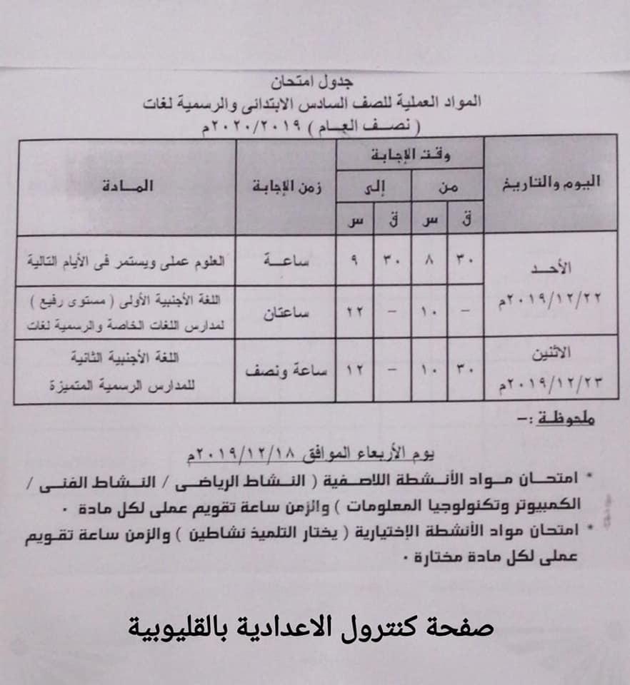 جداول امتحانات الترم الأول من الصف الثالث الابتدائي وحتى الثانوي 18