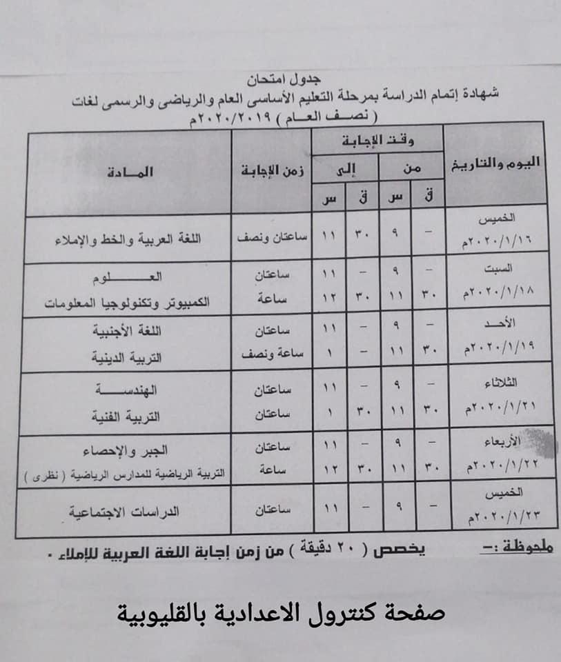 جداول امتحانات الترم الأول من الصف الثالث الابتدائي وحتى الثانوي 19