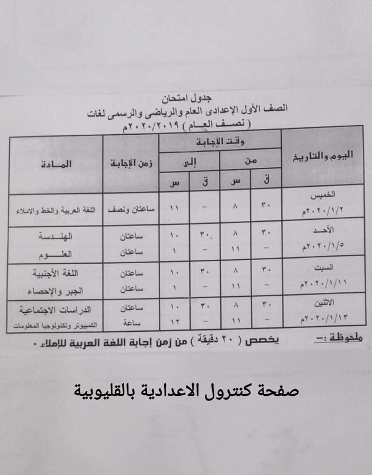 جداول امتحانات الترم الأول من الصف الثالث الابتدائي وحتى الثانوي 20