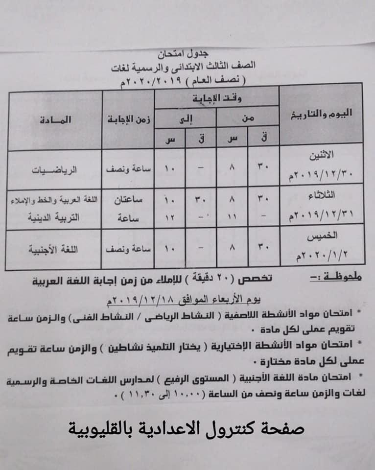 جداول امتحانات الترم الأول من الصف الثالث الابتدائي وحتى الثانوي 22