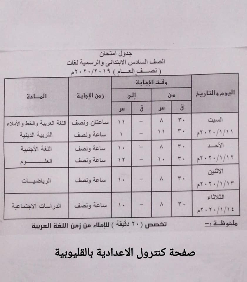 جداول امتحانات الترم الأول من الصف الثالث الابتدائي وحتى الثانوي 24