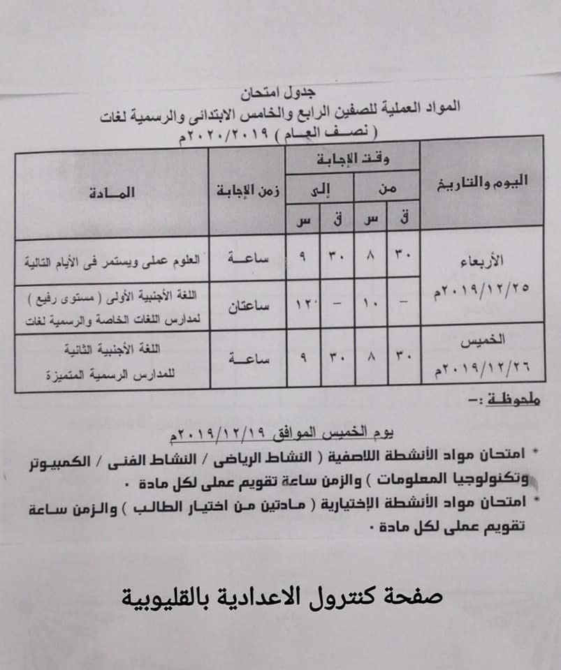 جداول امتحانات الترم الأول من الصف الثالث الابتدائي وحتى الثانوي 26