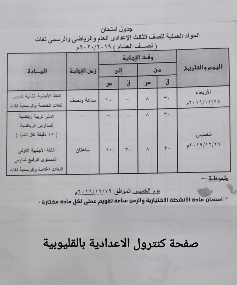 جداول امتحانات الترم الأول من الصف الثالث الابتدائي وحتى الثانوي 27