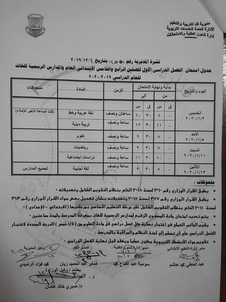 جداول امتحانات الترم الأول من الصف الثالث الابتدائي وحتى الثانوي 28