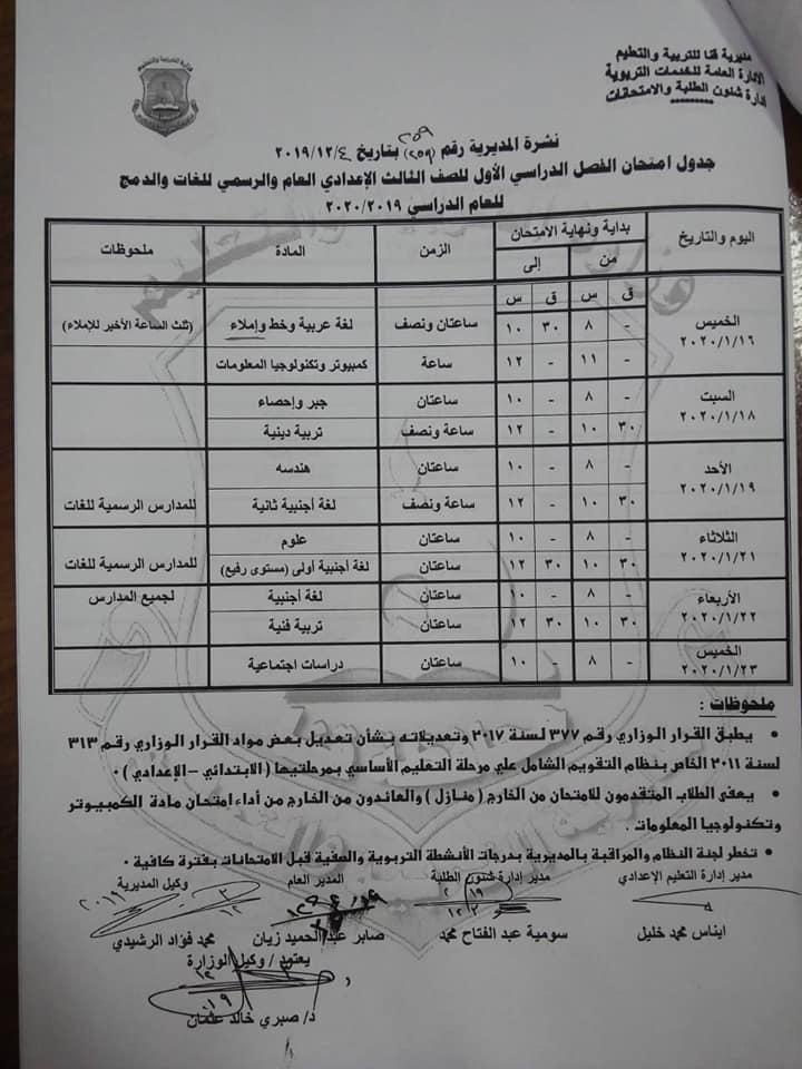 جداول امتحانات الترم الأول من الصف الثالث الابتدائي وحتى الثانوي 29