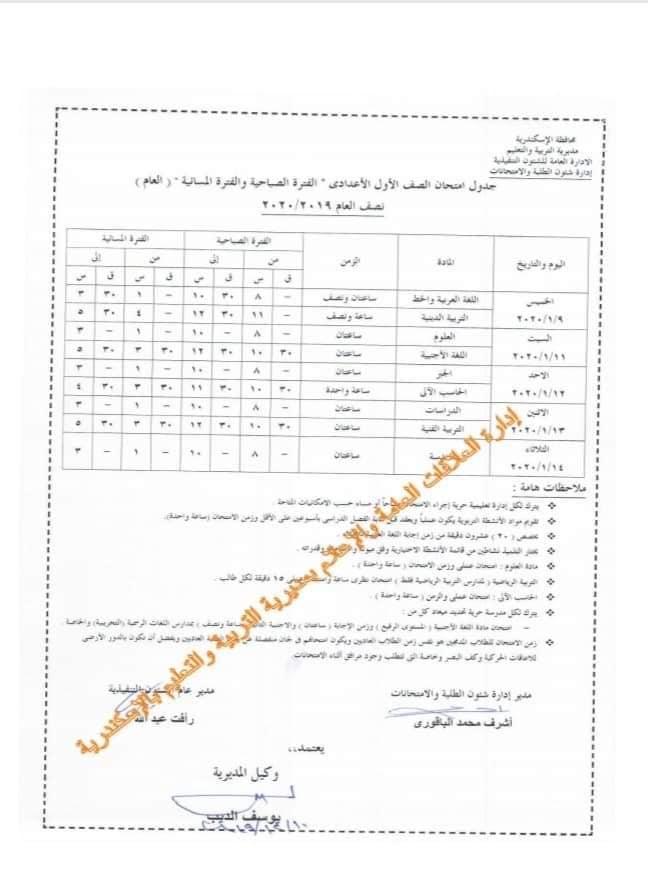 جداول امتحانات الترم الأول من الصف الثالث الابتدائي وحتى الثانوي 33