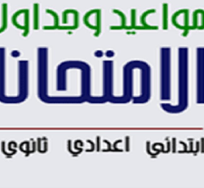 جدول إمتحانات صفوف الشهادات والنقل للترم الأول بمحافظة القاهرة