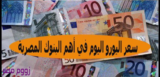 سعر اليورو اليوم في جميع البنوك بمصر
