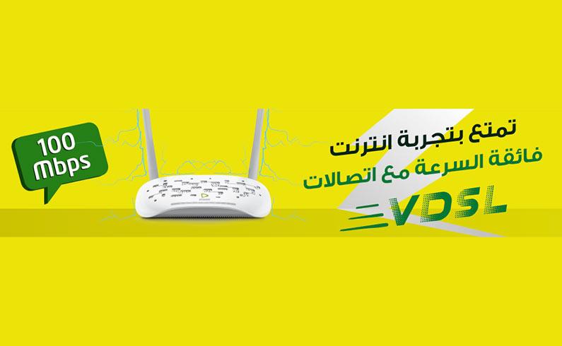باقات الـ VDSL الانترنت الجديدة من اتصالات 2
