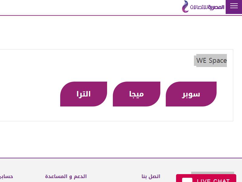 "باقات انترنت المصرية للإتصالات""WE Internet Packages ""WE Space 1"