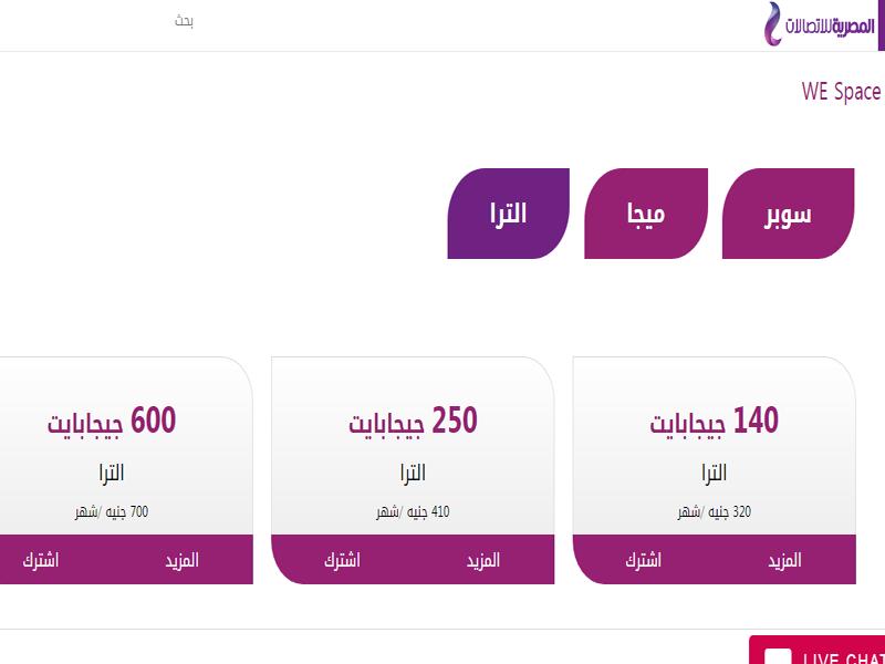 "باقات انترنت المصرية للإتصالات""WE Internet Packages ""WE Space 4"