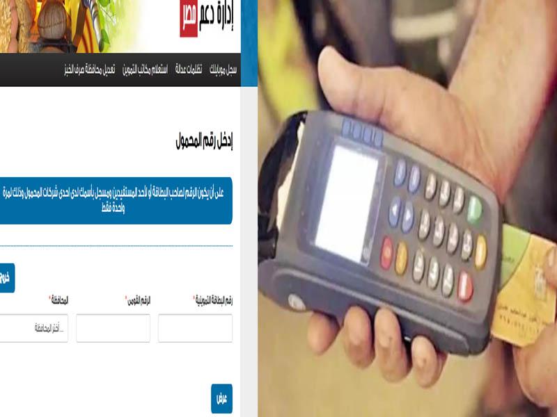 رابط موقع دعم مصر تحديث بيانات بطاقة التموين برقم الهاتف