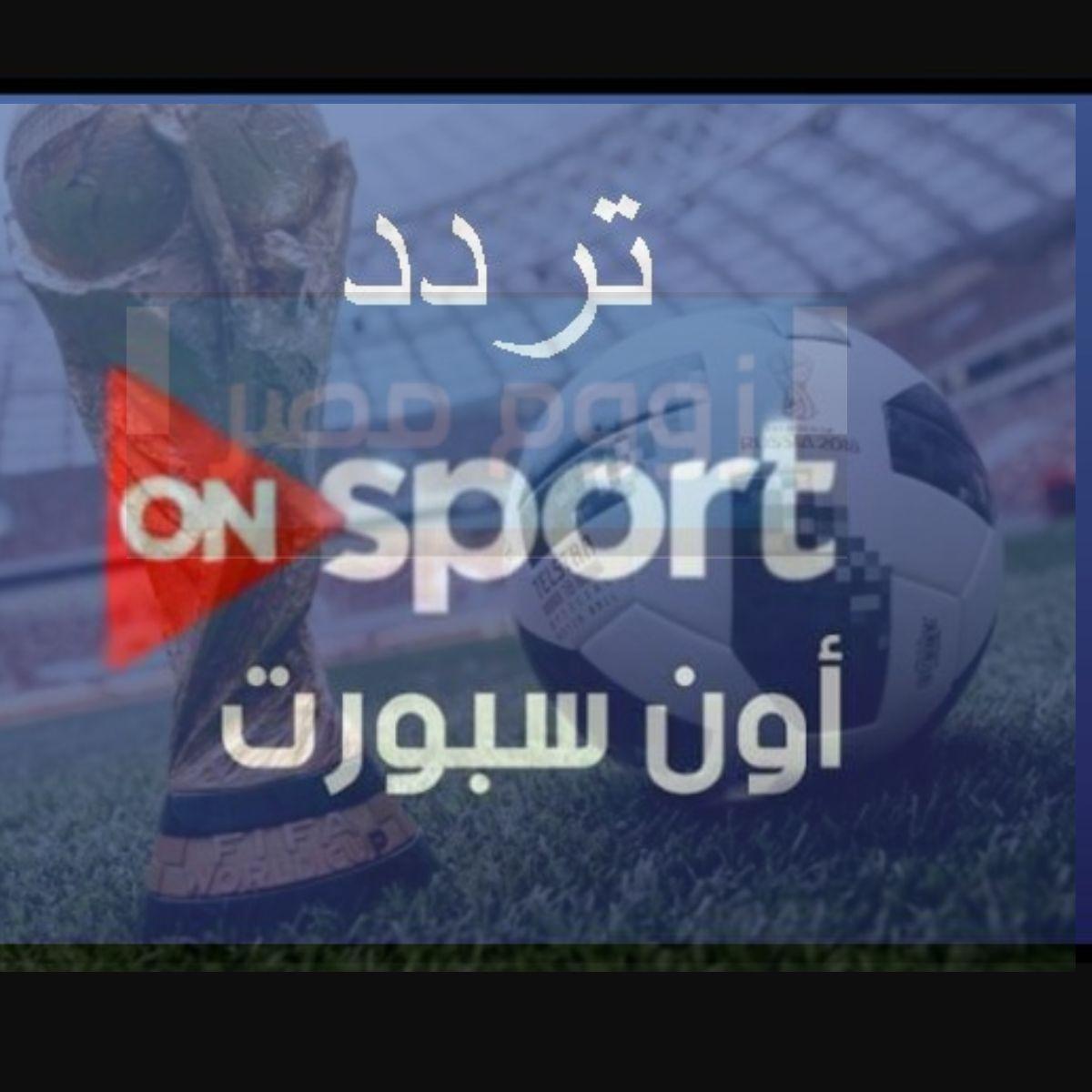 تردد قناة أون سبورت On Sports HD الأحدث 2020 على نايل سات