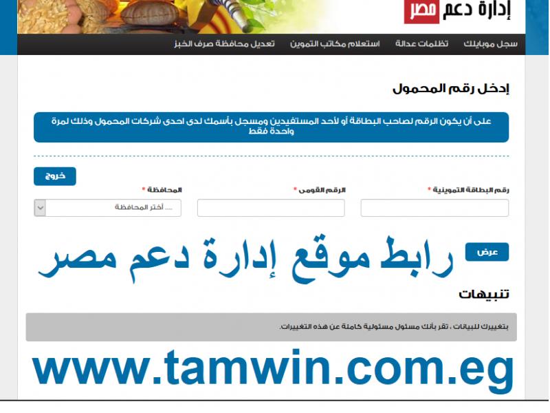 """موقع """"دعم مصر"""" تحديث بيانات بطاقة التموين 2020"""