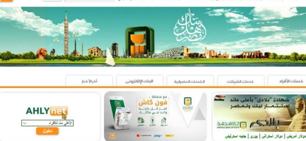 كيفية شراء شهادات البنك الأهلي المصري أون لاين