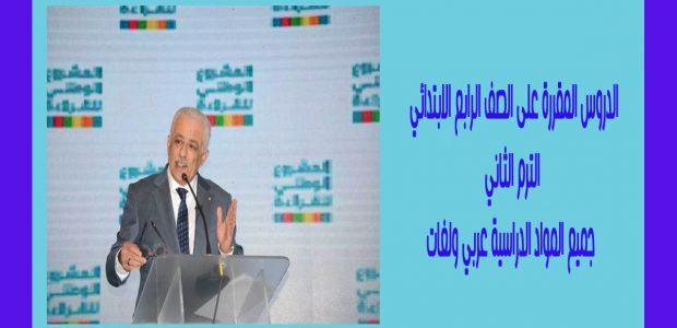 الدروس المقررة على الصف الرابع الابتدائي الترم الثاني حتى 15 مارس جميع المواد الدراسية عربي ولغات
