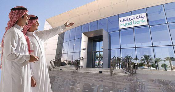 شروط قرض بنك الرياض للمصريين العاملين في الخارج و السعوديين في القطاع الحكومي والخاص