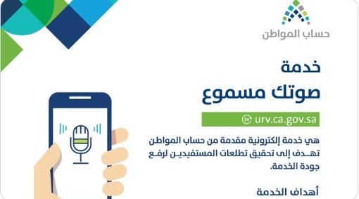 حساب المواطن تعريف بخدمة صوتك مسموع ورفع الشكاوى لتحسين الخدمة 2020