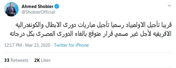 شوبير: إلغاء الدوري المصري لمواجهة «كورونا» 1