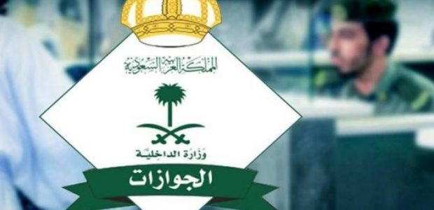 الجوازات السعودية: دعوة للمقيمين بسرعة إلغاء تأشيرة الخروج والعودة
