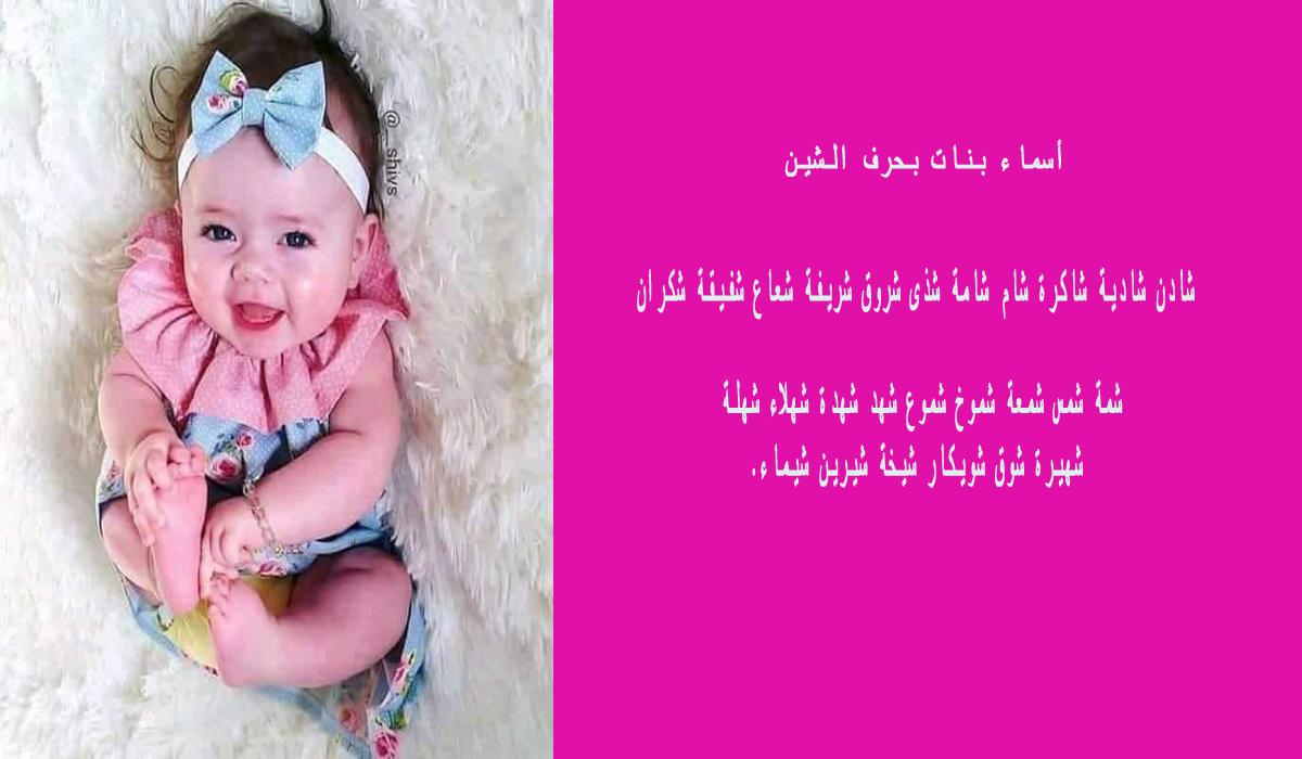 أسماء بنات جديده وغريبه وحلوه تبدأ بحرف الشين