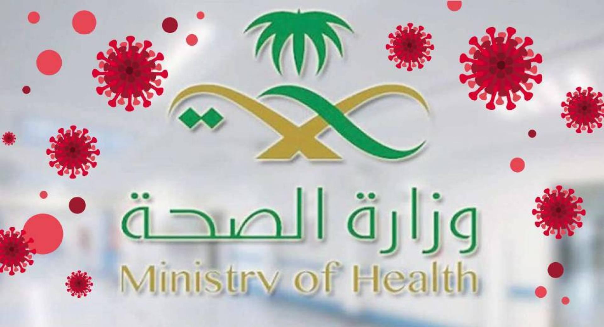 وزارة الصحة السعودية تُعلن عن 82 إصابة جديدة ليرتفع الإجمالي إلى 2605 حالة