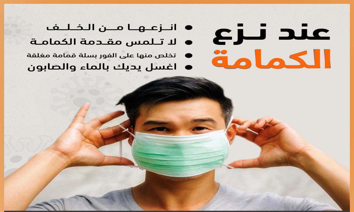 الصحة تنشر توعيات للمواطنين بآليات ارتداء الكمامة وترد على مدى فاعلية الكمامة القماش