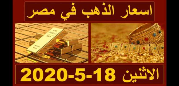 أسعار الذهب اليوم الإثنين 18-5-2020 في محلات الصاغة وعيار 21 يُسجل 757 جنيهاً