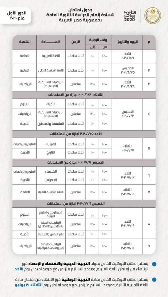 جدول امتحانات الثانوية العامة بعد التعديل