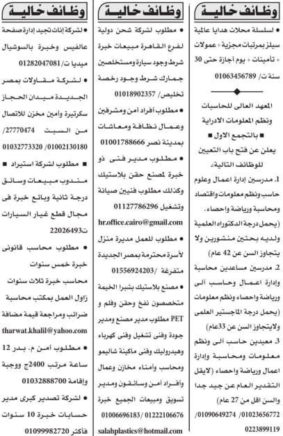 وظائف اهرام الجمعة 17/7/2020 العدد الاسبوعي 1